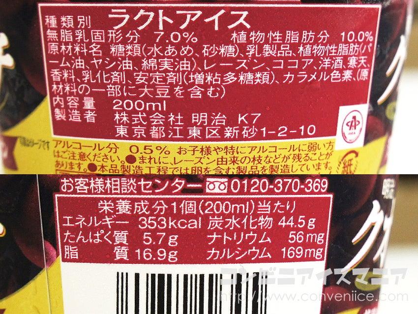 明治クオリッチ 芳醇チョコラムレーズン
