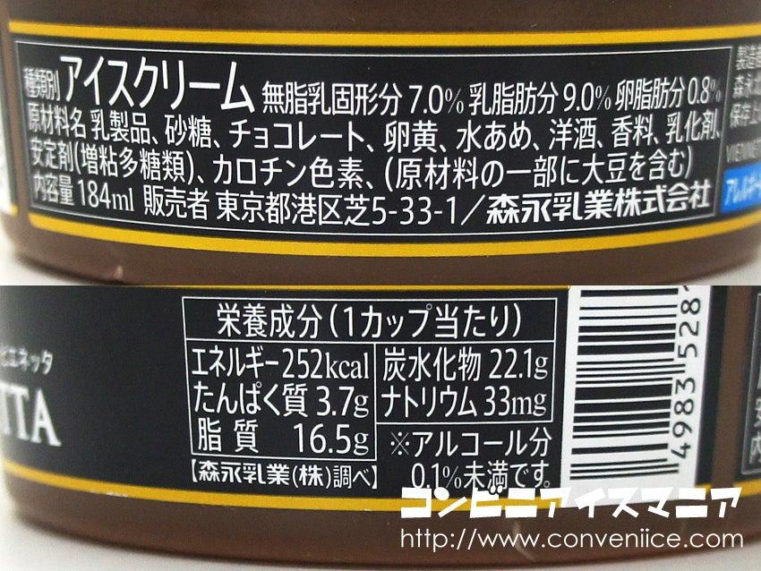 森永乳業 ビエネッタカップ バニラ