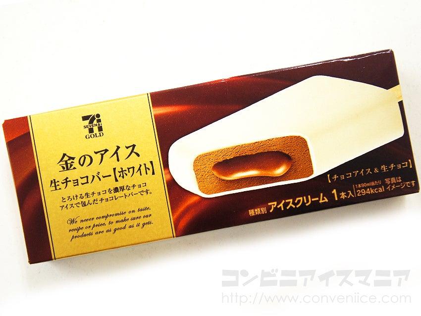 セブンゴールド 金のアイス 生チョコバー(ホワイト)
