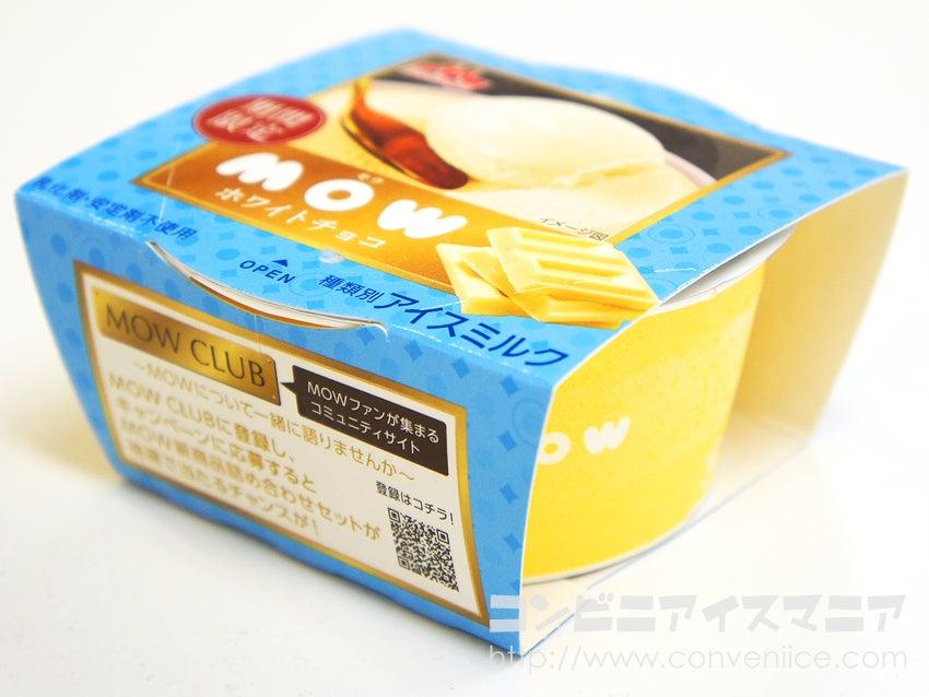 森永乳業 mow(モウ) ホワイトチョコ