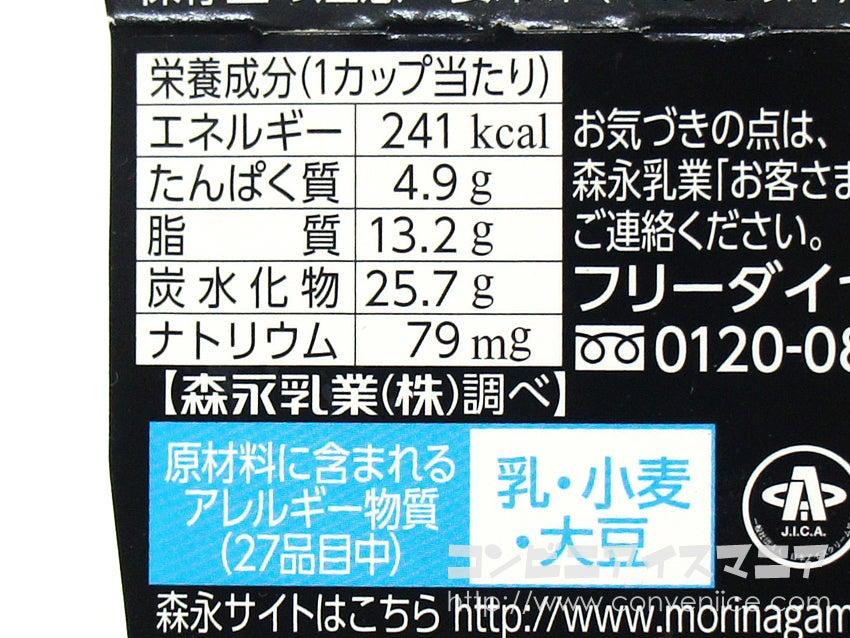 森永乳業 アメリカンマッドパイアイスクリーム