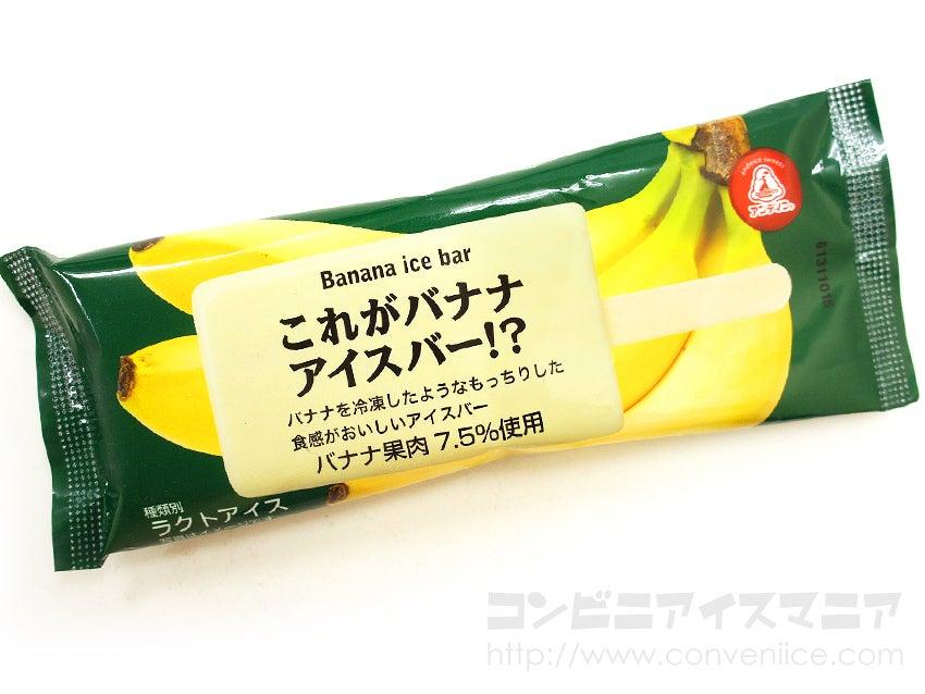 栄屋乳業 これがバナナアイスバー!?