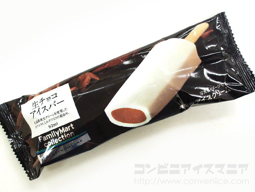 ファミリーマートコレクション 生チョコアイスバー