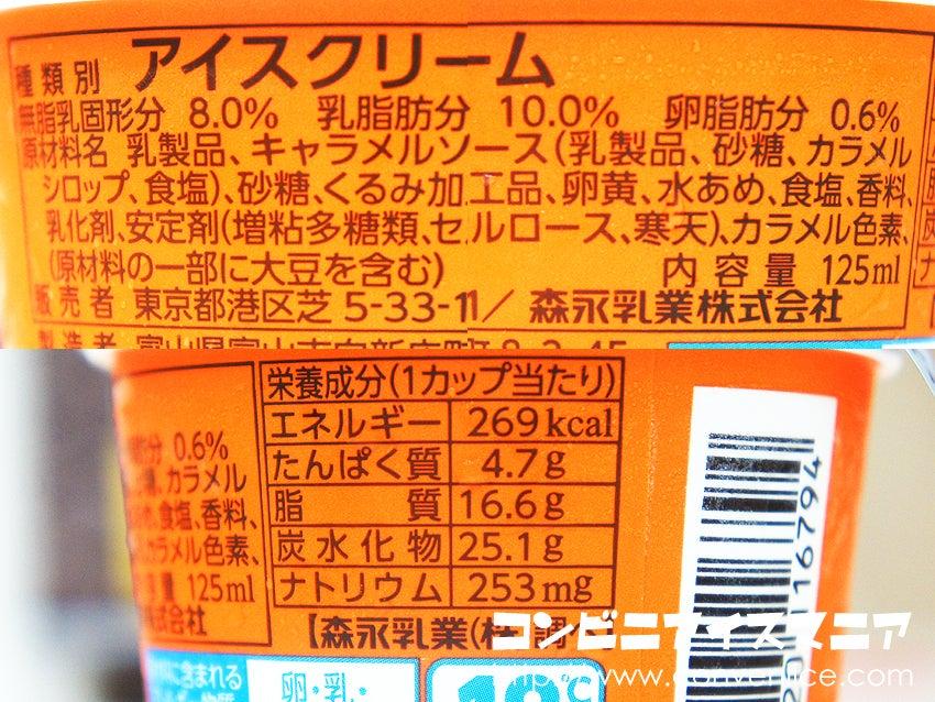 森永乳業 塩バニラ SIO VANILLA&キャラメルソース