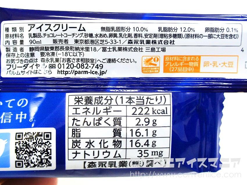 森永乳業 PARM(パルム) ホワイトリッチミルク