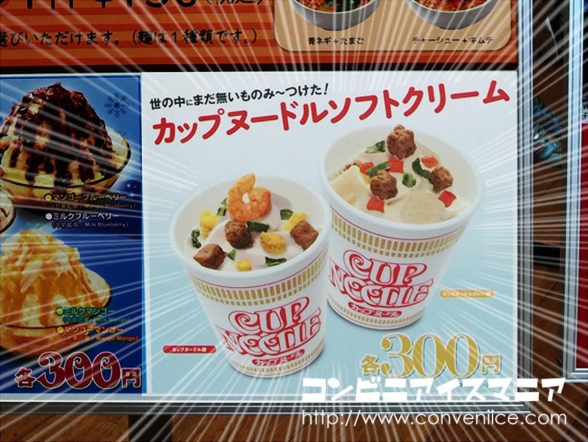 noodles_icecream_04