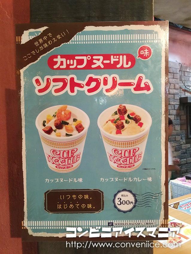 noodles_icecream_22