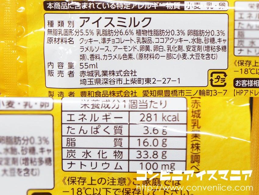 赤城乳業 クランチドーナツ ざくざくクランチチョコ
