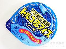 ロッテ トルコ風アイス ソーダ