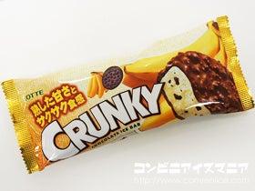 ロッテ クランキーアイスバーバナナ&クッキー