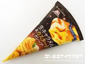 森永製菓 生キャラメル&カスタードクレープ