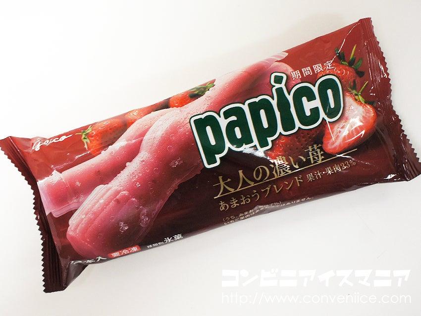 グリコ パピコ 大人の濃い苺