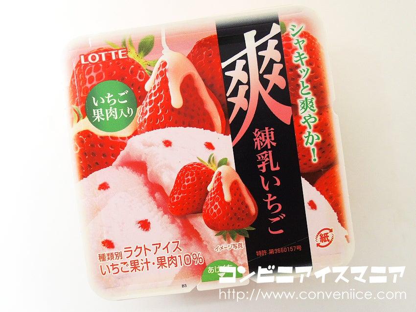 ロッテ 爽 練乳いちご