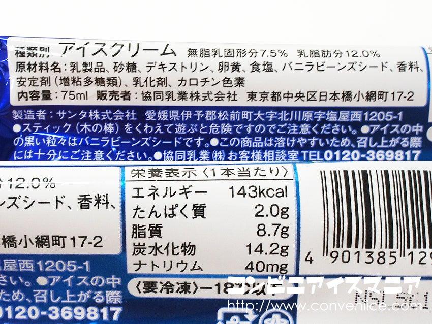 協同乳業 ホームランバーNEO 濃厚バニラ