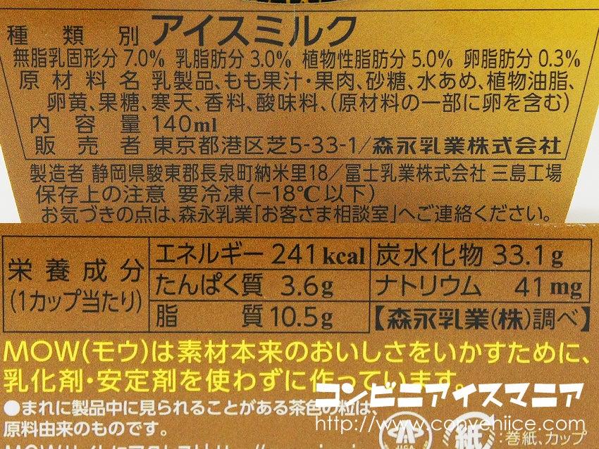 森永乳業 MOW (モウ) スペシャル ピーチ