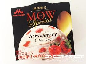 森永乳業 MOW (モウ) スペシャル ストロベリー