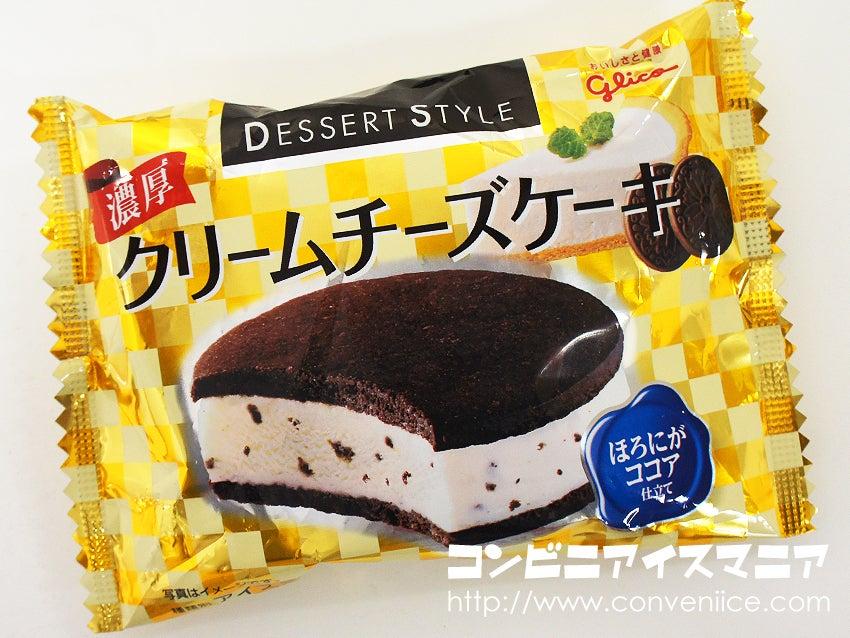 グリコ デザートスタイル クリームチーズケーキサンドアイス