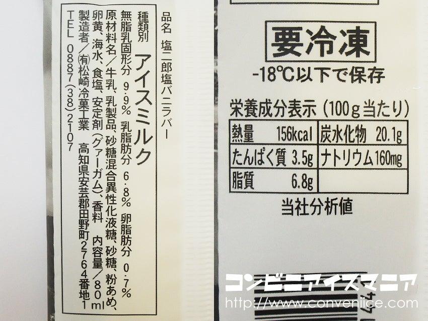 松崎冷菓 塩二郎 塩バニラバー