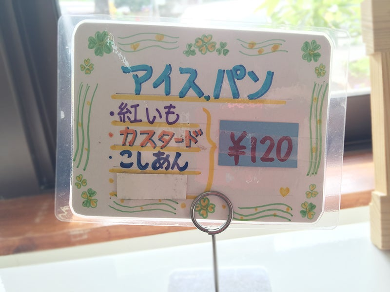 okinawa_urasoe