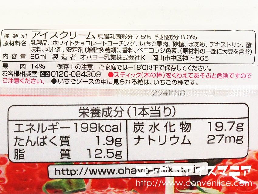 オハヨー乳業 爽やか苺と濃いミルク
