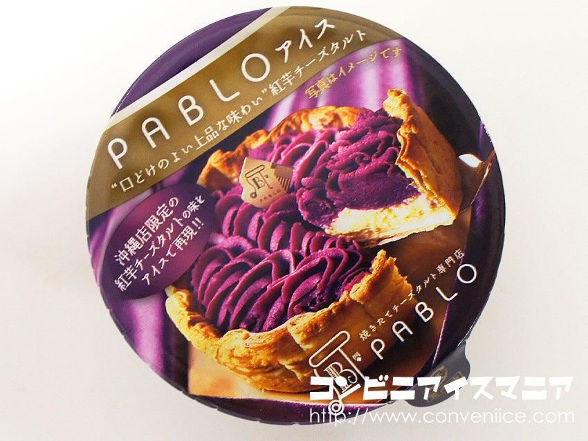 赤城乳業 PABLO(パブロ)アイス 紅芋チーズタルト