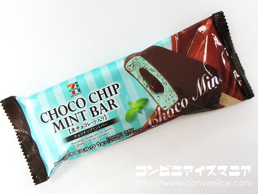 セブンプレミアム チョコチップミントバー(生チョコレート入り)