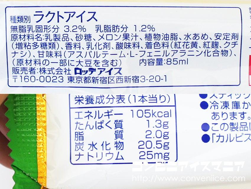 ロッテ 濃厚カルピスアイスバー メロン