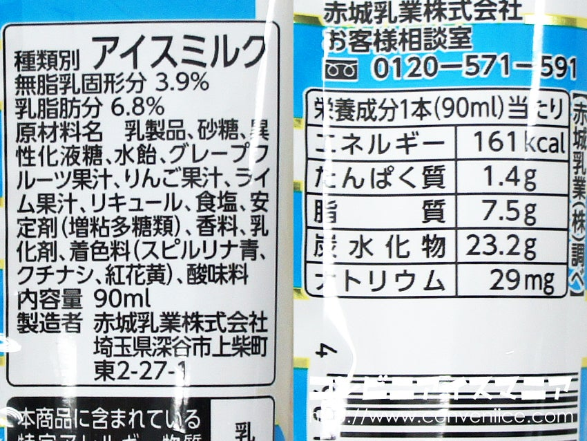 赤城乳業 旨ミルク ソーダ