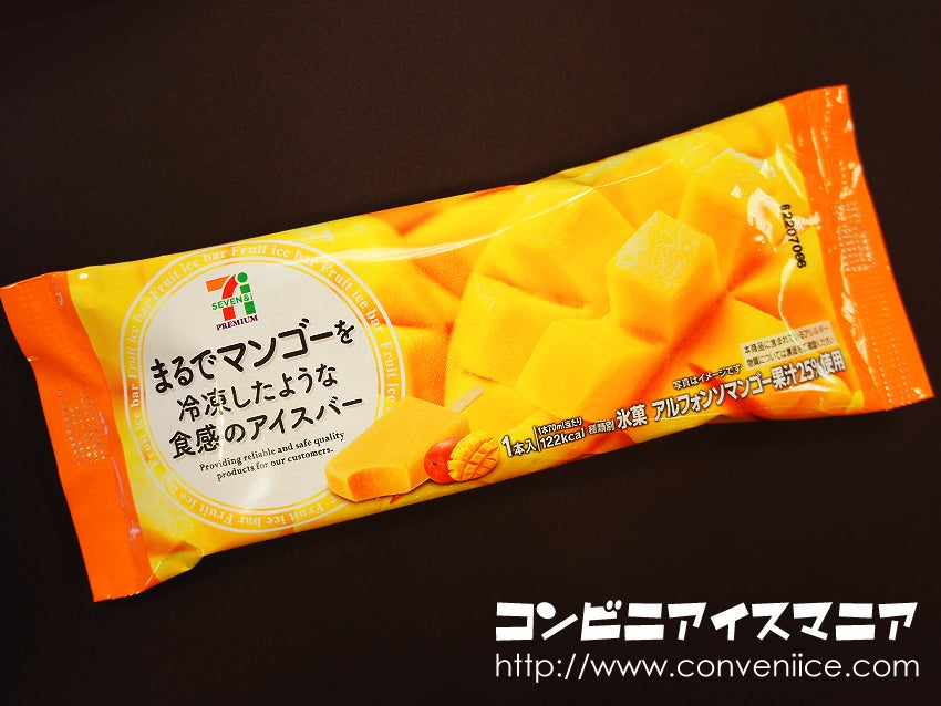 セブンプレミアム まるでマンゴーを冷凍したような食感のアイスバー
