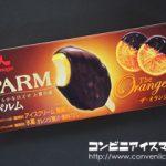 森永乳業 PARM(パルム) ザ・オランジェット