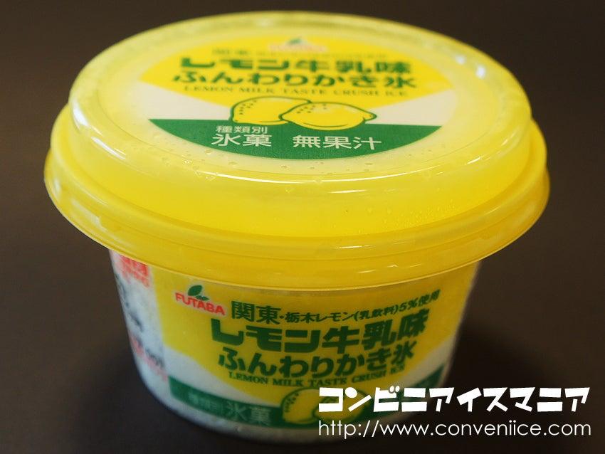 フタバ食品 レモン牛乳味ふんわりかき氷