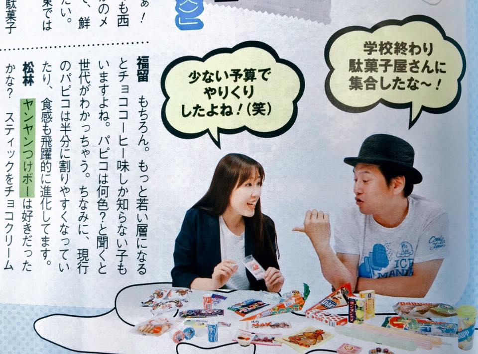 昭和の懐菓子自由研究