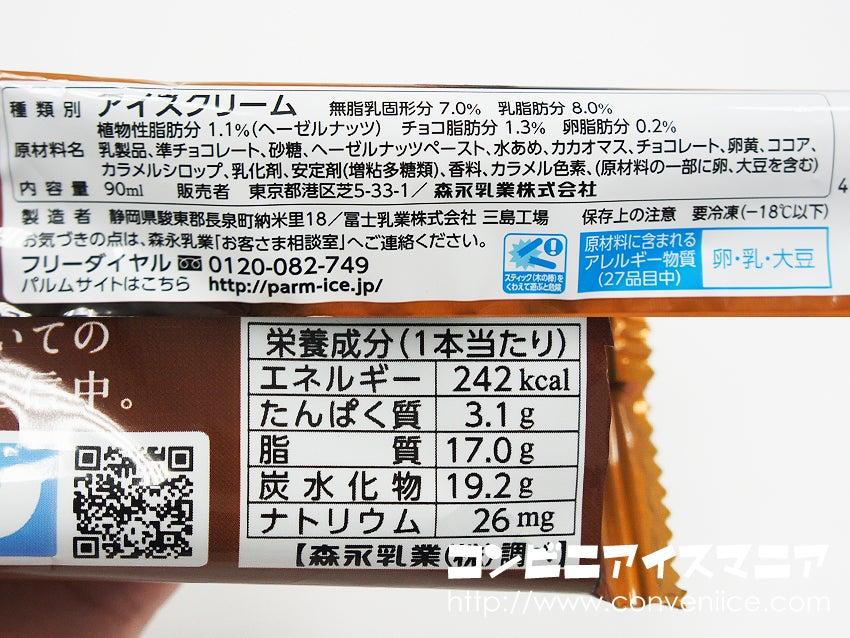森永乳業 PARM(パルム) ヘーゼルナッツチョコ