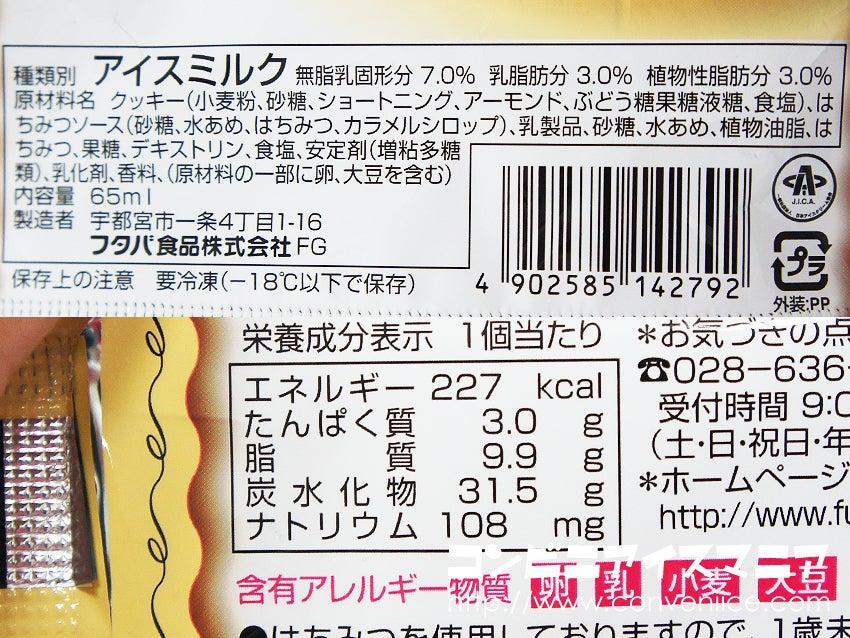 フタバ食品 ハニーミルクアーモンドサンド