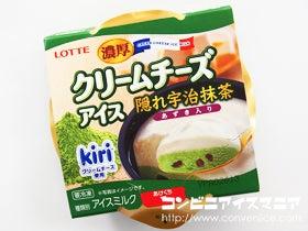 kiriクリームチーズアイス 隠れ宇治抹茶