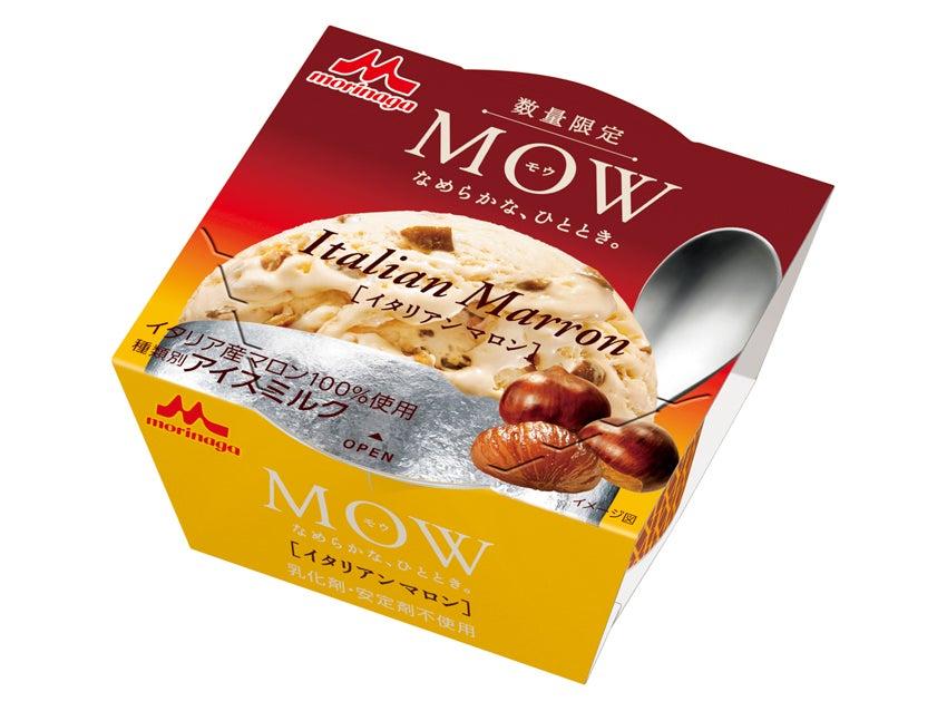 森永乳業 MOW イタリアマロン