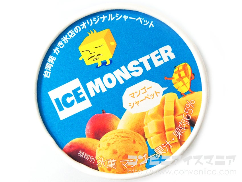 ICE MONSTER(アイスモンスター)オリジナルマンゴーシャーベット