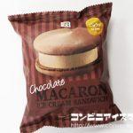 チョコレート マカロンアイスクリーム