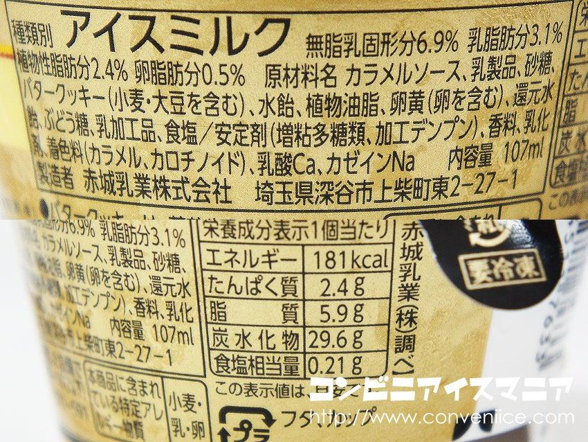 赤城乳業 PABLO(パブロ)アイス 黄金ブリュレチーズプリン