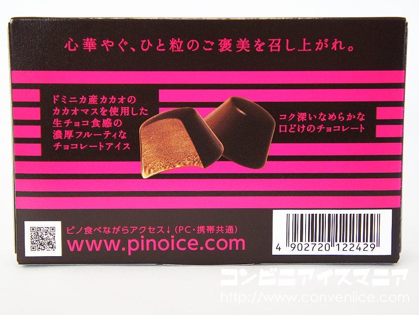 森永乳業 ピノ アロマショコラ