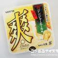 ロッテ 爽 ジンジャエール味(辛口)