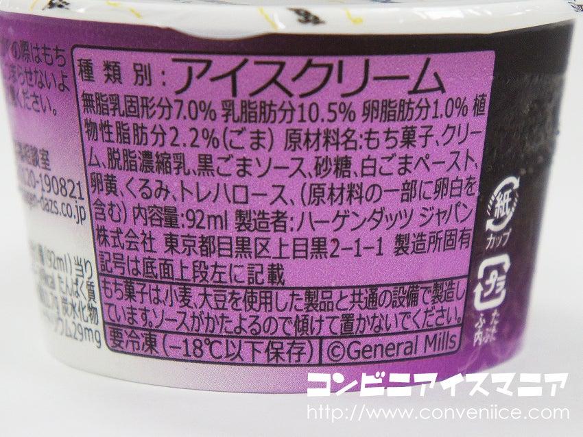 ハーゲンダッツ 華もち ごま胡桃(くるみ)