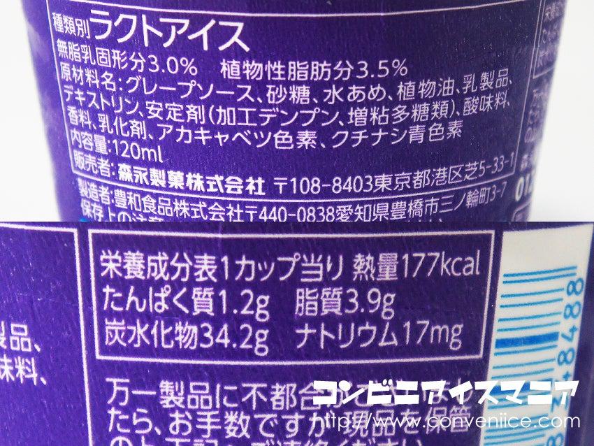 森永製菓 ハイチュウアイス グレープ味