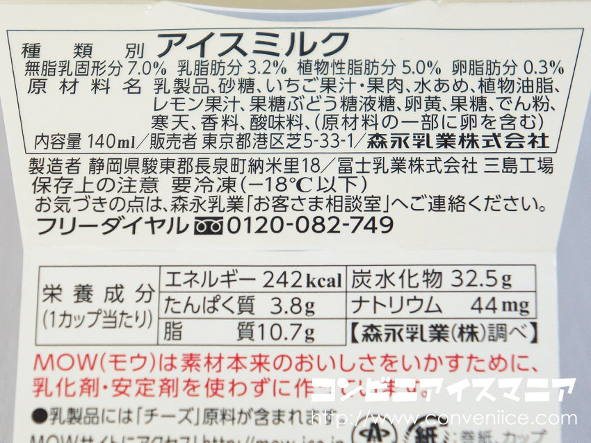 森永乳業 MOW (モウ) スペシャル ストロベリーフロマージュ