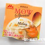 MOW (モウ)  スペシャル メロン