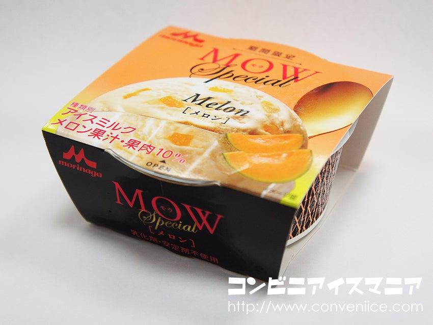森永乳業 MOW (モウ) スペシャル メロン