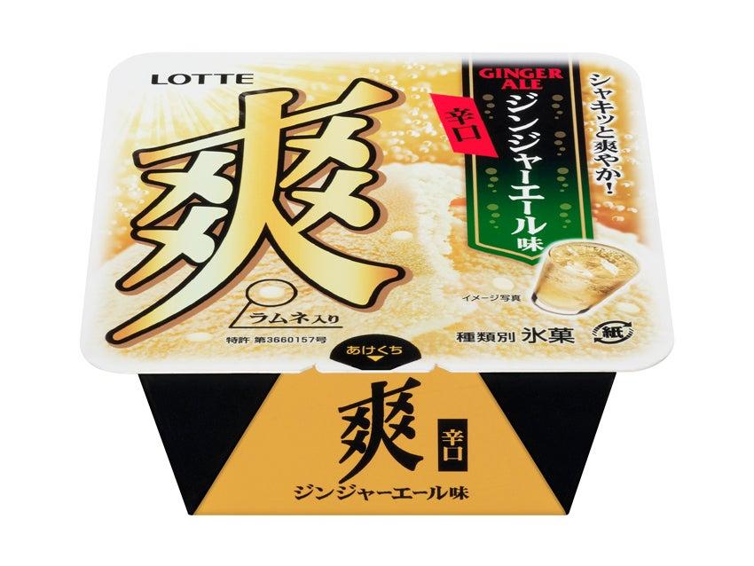 ロッテ 爽 ジンジャーエール味(辛口)