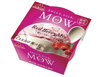 森永乳業 MOW(モウ) 赤いベリーミックス
