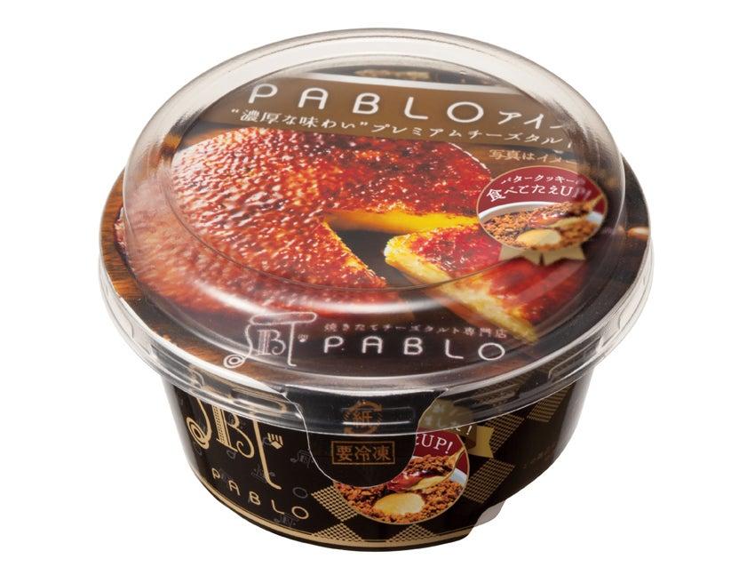 赤城乳業 PABLOアイス 濃厚な味わいプレミアムチーズタルト