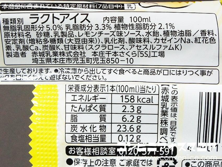 赤城乳業 ガリガリ君リッチ レアチーズ味